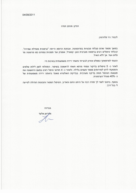 מכתב תודה והמלצה מאדריאן אלעד