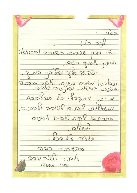 מכתב תודה מלאה טביב